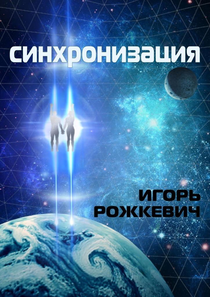 Синхронизация. Роман