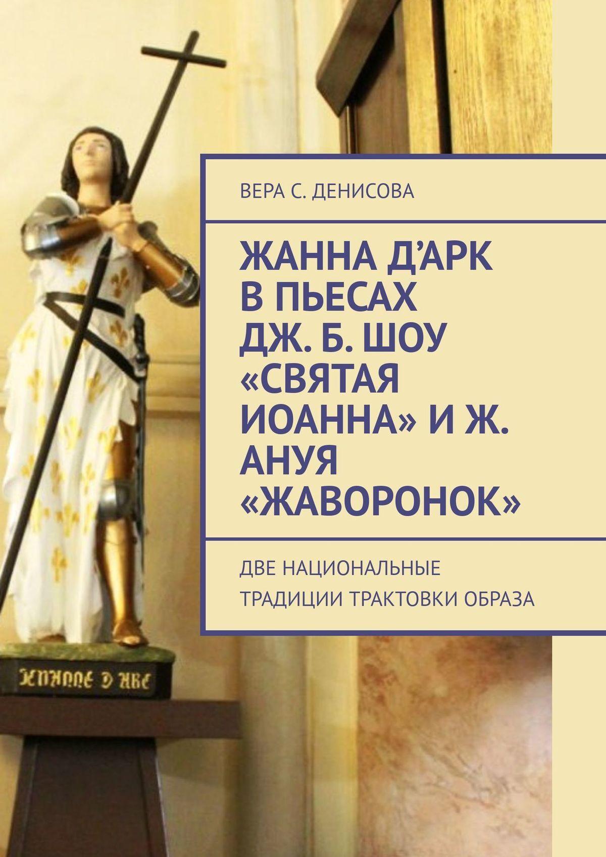 Жанна д'Арк в пьесах Дж. Б. Шоу «Святая Иоанна» и Ж. Ануя «Жаворонок». Две национальные традиции трактовки образа