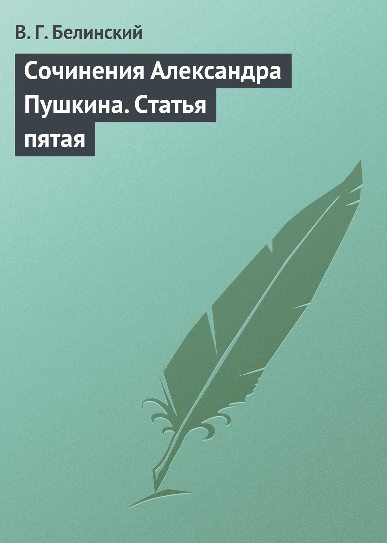 Сочинения Александра Пушкина. Статья пятая