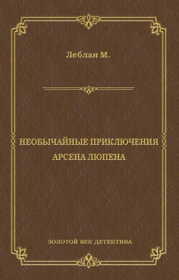 Необычайные приключения Арсена Люпена (сборник)