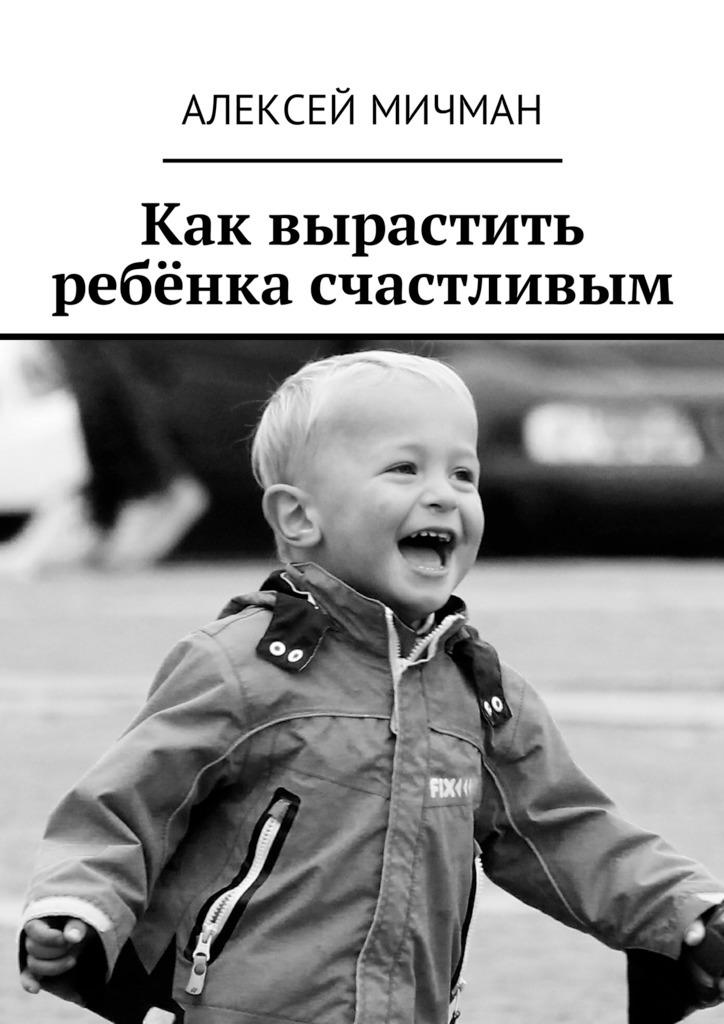 Как вырастить ребёнка счастливым