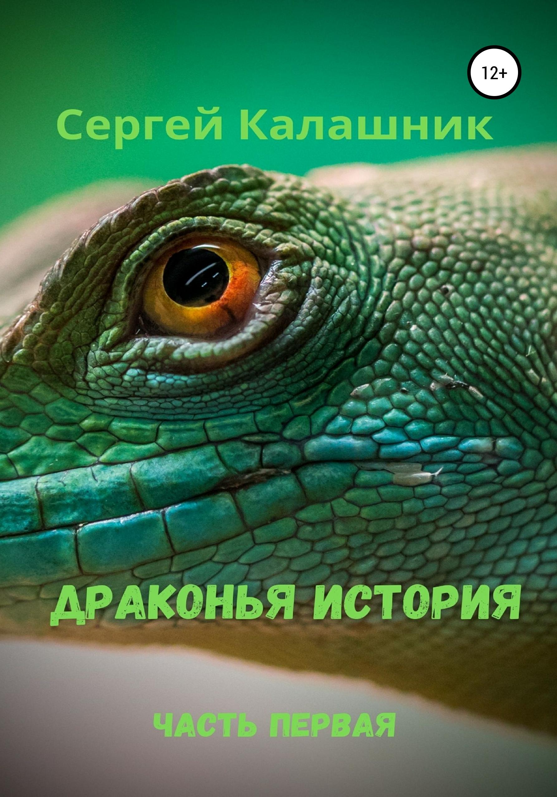 Драконья история I