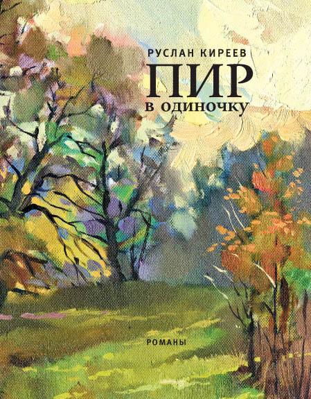 Пир в одиночку (сборник)
