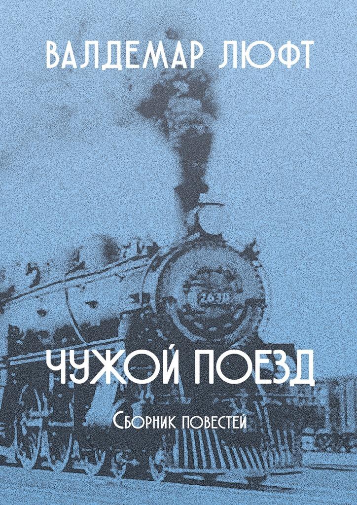 Чужой поезд. Сборник повестей