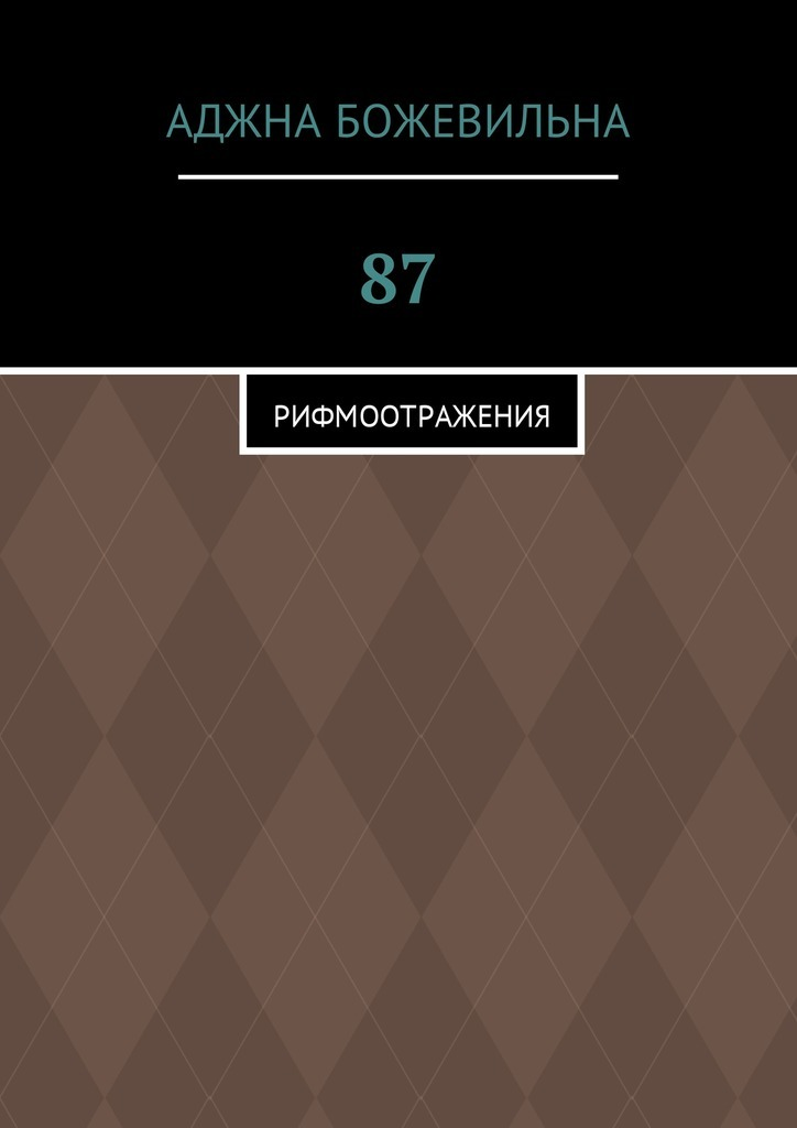 87. Рифмоотражения