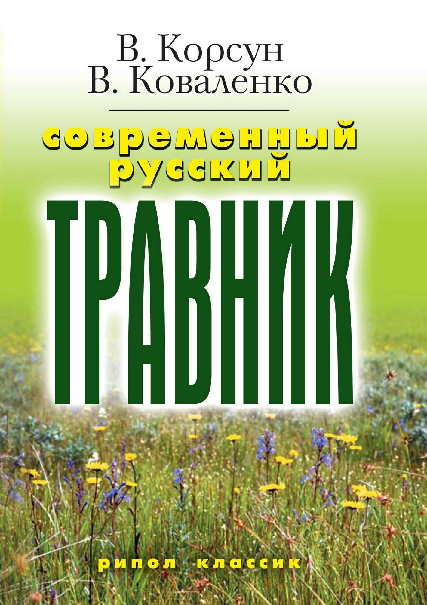 Современный русский травник