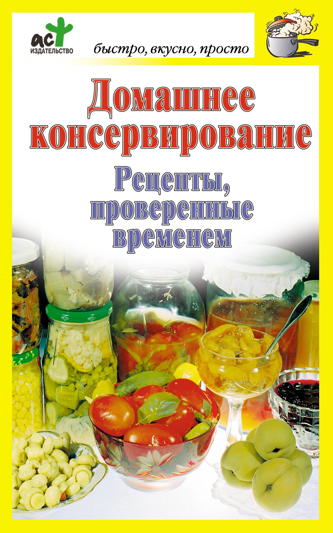 Домашнее консервирование. Рецепты, проверенные временем