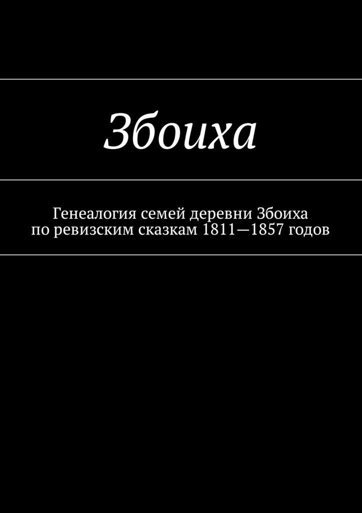 Збоиха. Генеалогия семей деревни Збоиха поревизским сказкам 1811—1857годов