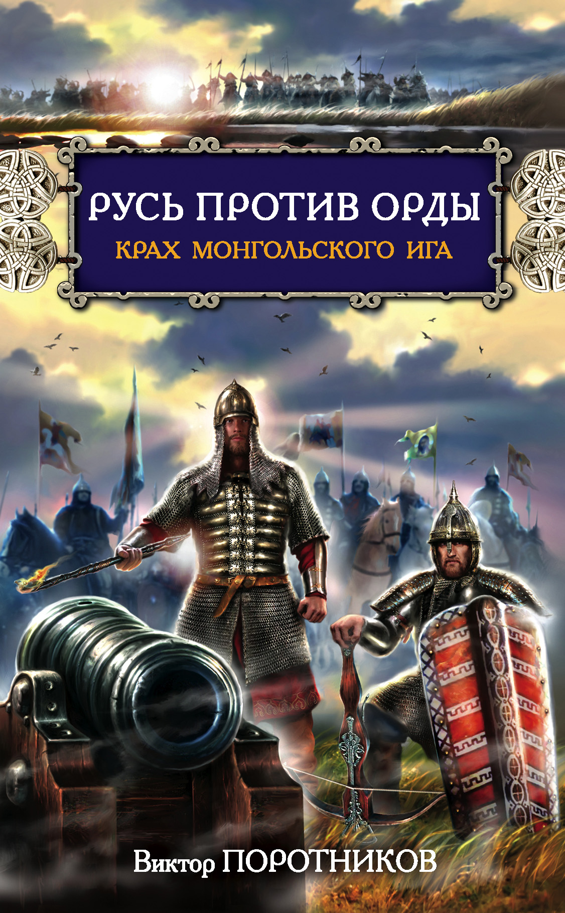 Русь против Орды. Крах монгольского Ига