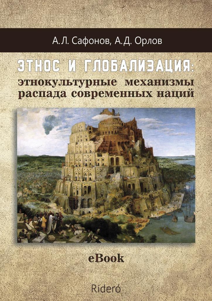 Этнос иглобализация: этнокультурные механизмы распада современных наций