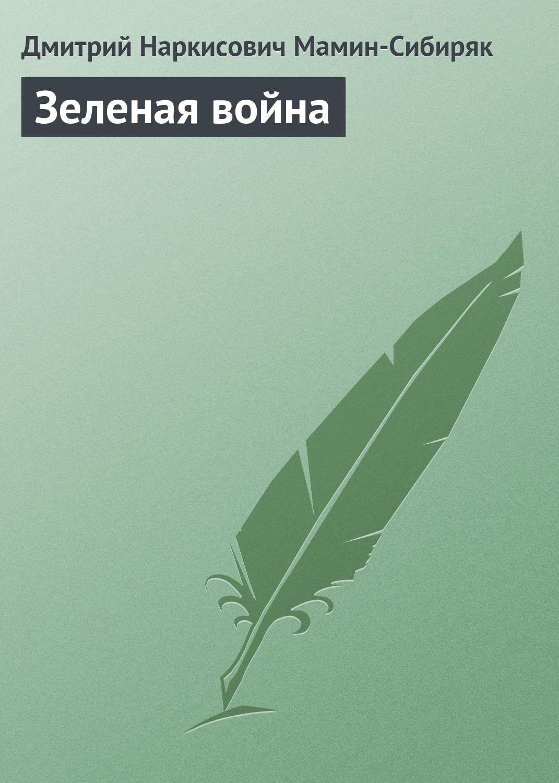 Зеленая война