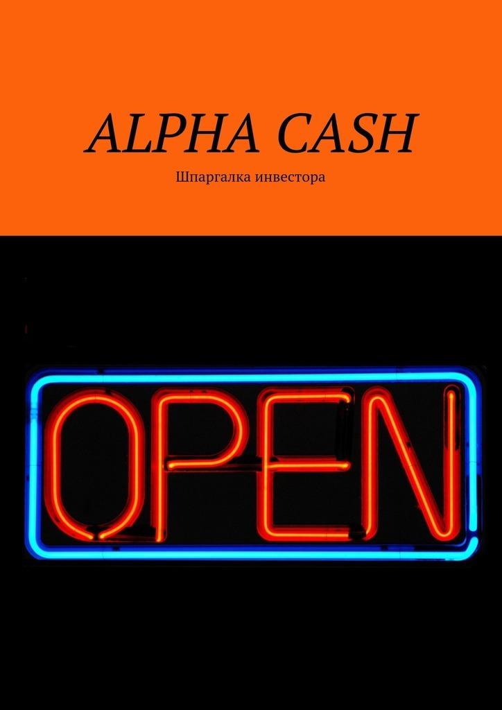 ALPHACASH. Шпаргалка инвестора
