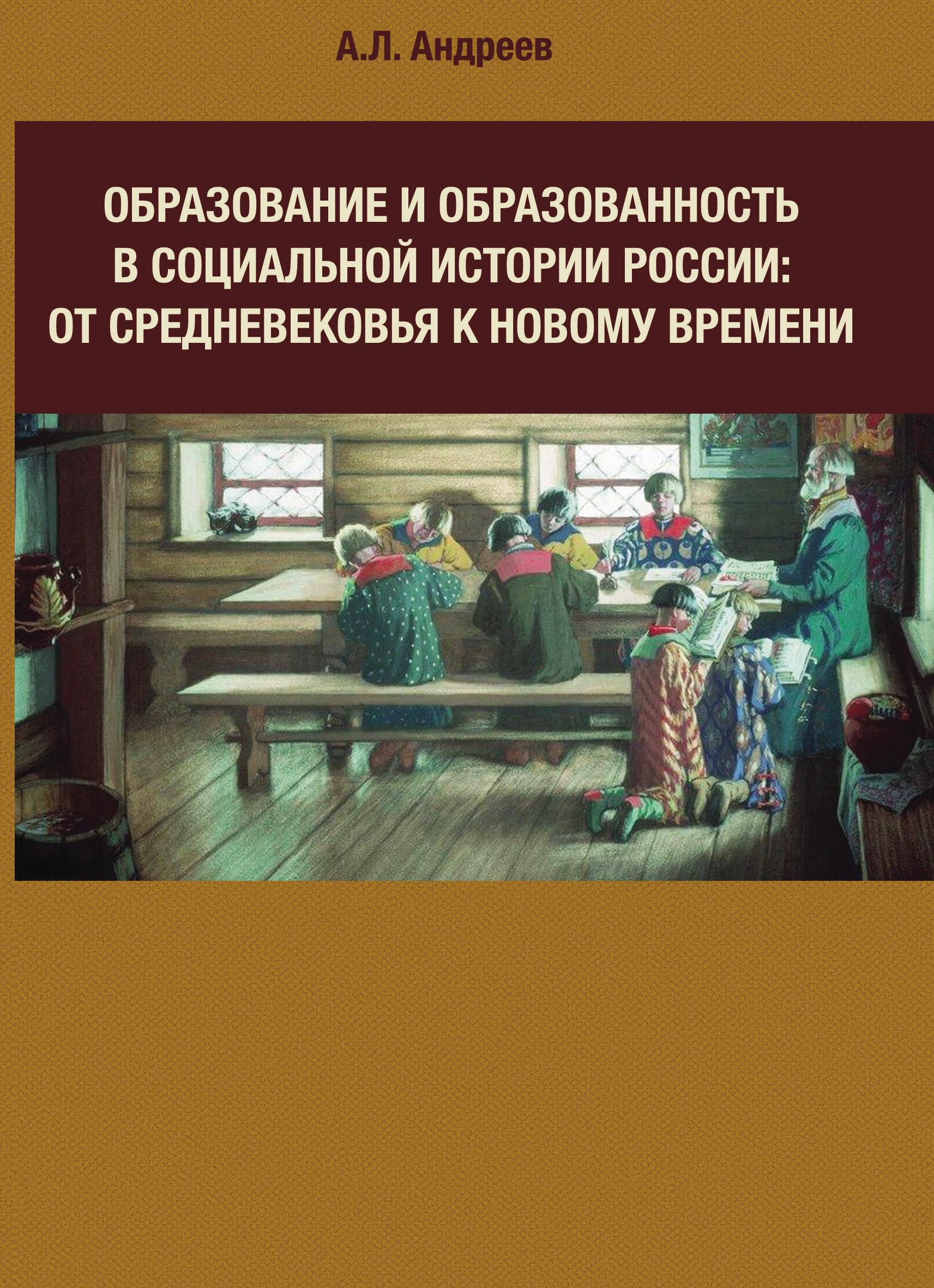 Образование и образованность в социальной истории России: от Средневековья к Новому времени