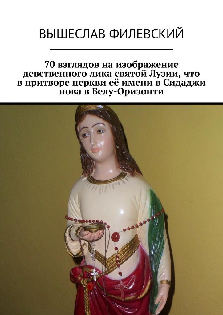 70взглядов наизображение девственного лика святой Лузии, что впритворе церкви её имени вСидаджи нова вБелу-Оризонти