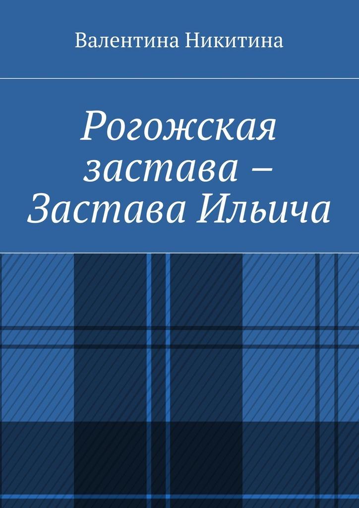 Рогожская застава – Застава Ильича