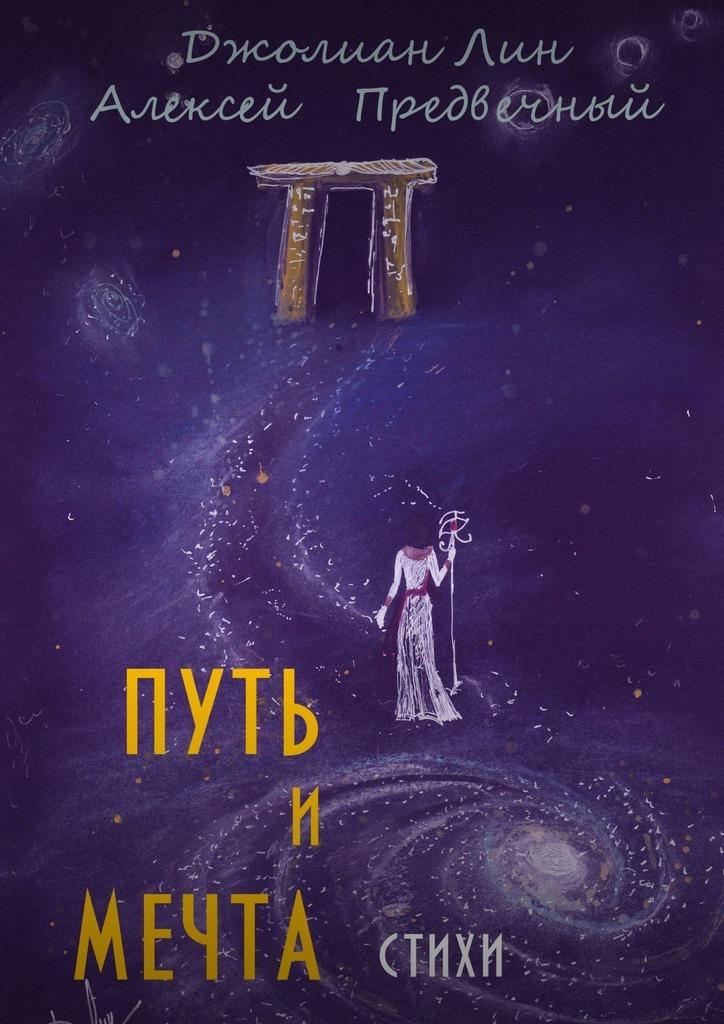 Путь и мечта