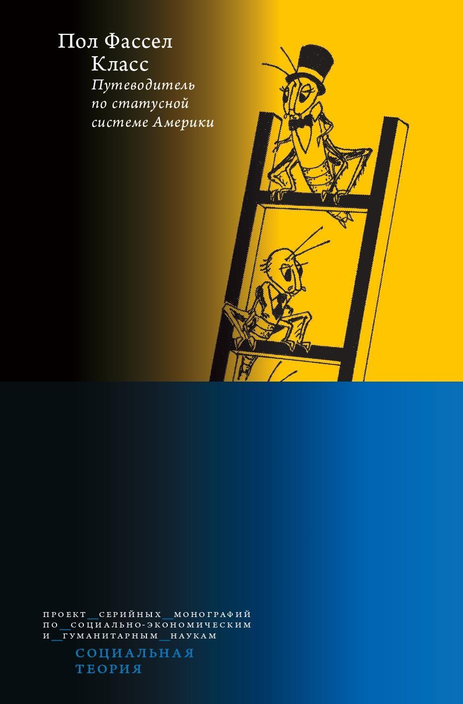 Класс: путеводитель по статусной системе Америки