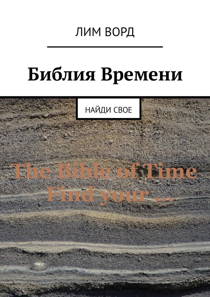 Библия Времени. Найдисвое