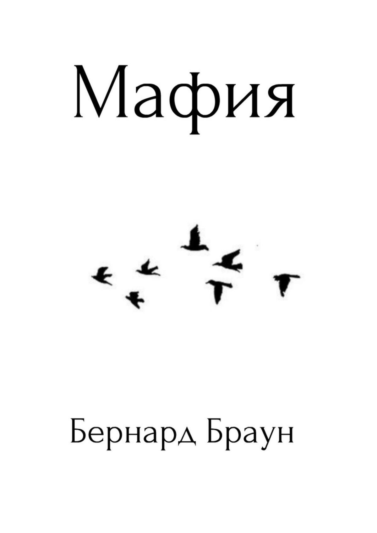 Мафия