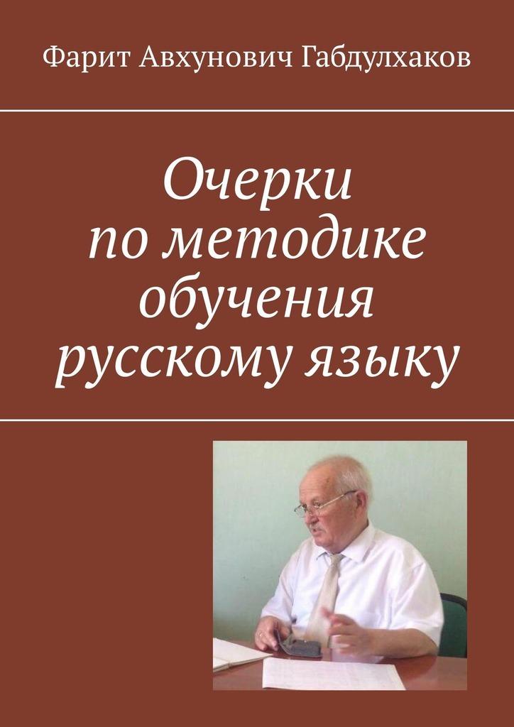 Очерки пометодике обучения русскому языку