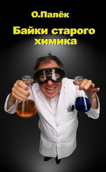 Байки старого химика
