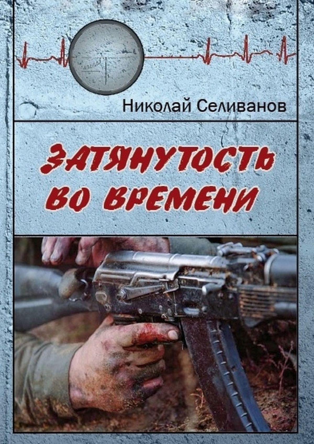 Затянутость во времени. Документальная повесть о событиях второй чеченской кампании