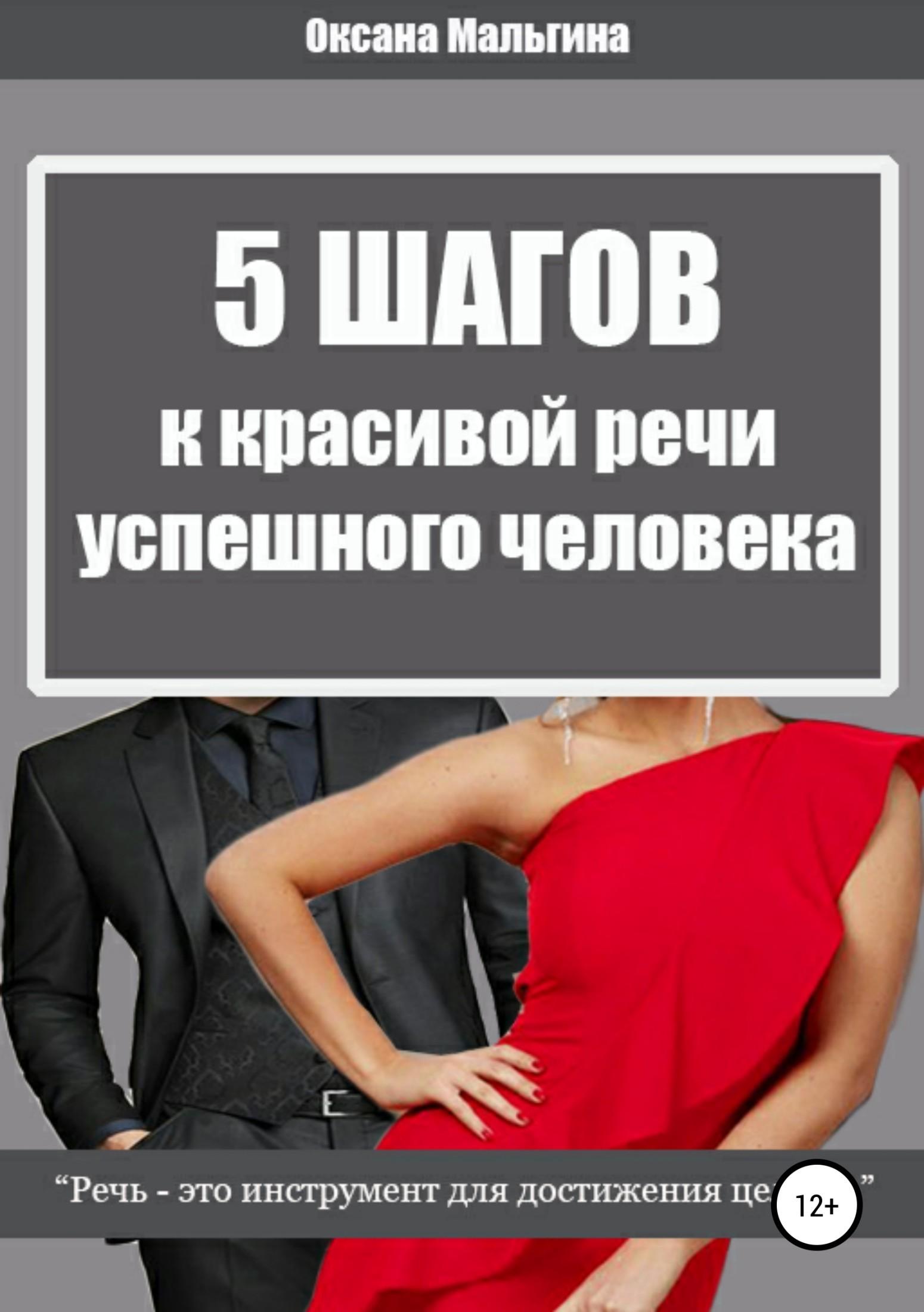5 Шагов к красивой речи успешного человека
