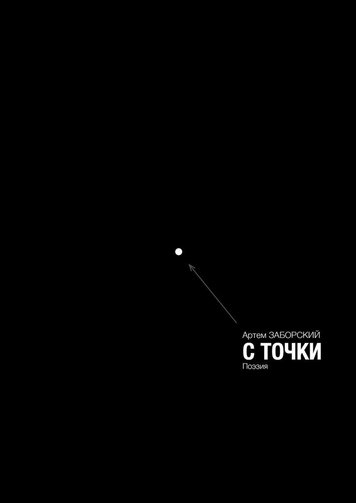 .c точки