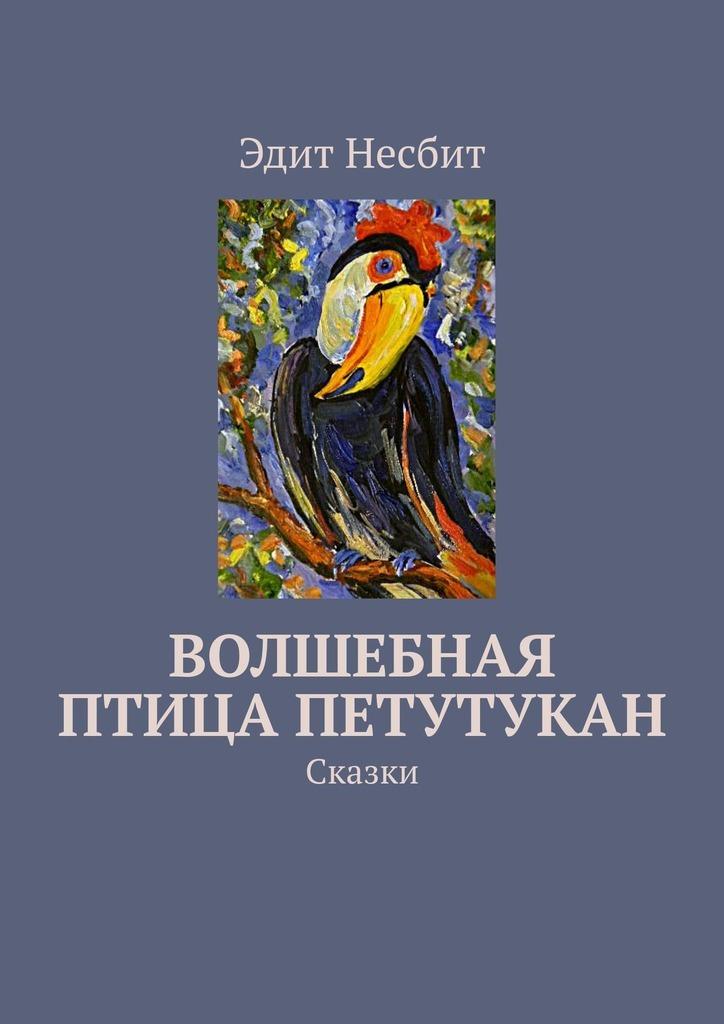 Волшебная птица Петутукан. Сказки