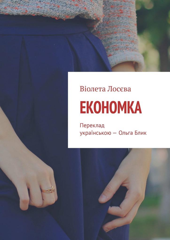 Економка. Переклад українською– ОльгаБлик