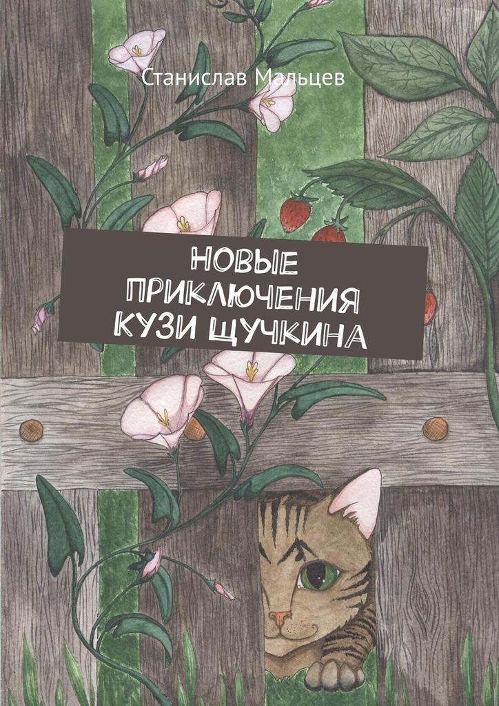 Новые приключения Кузи Щучкина
