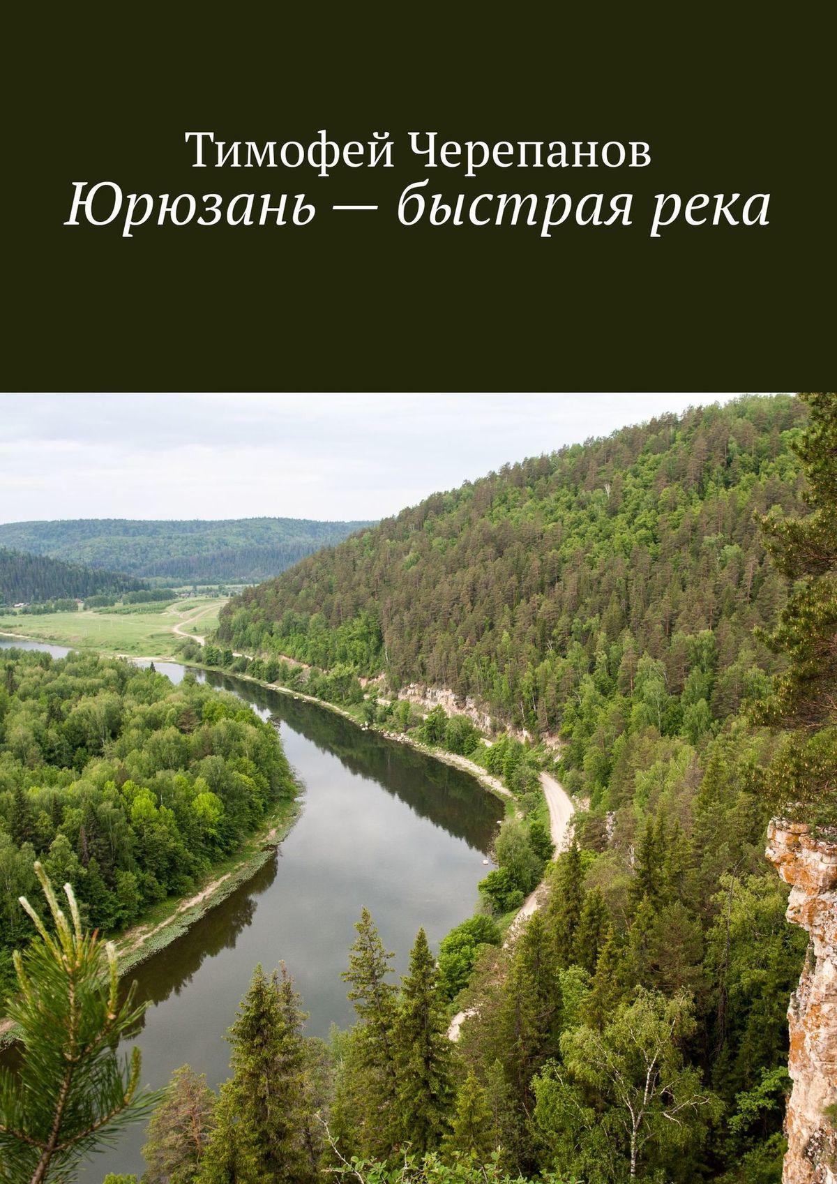 Юрюзань – быстрая река