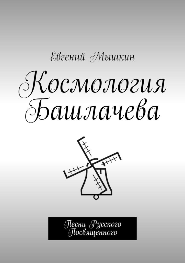 Космология Башлачева. Песни Русского Посвященного