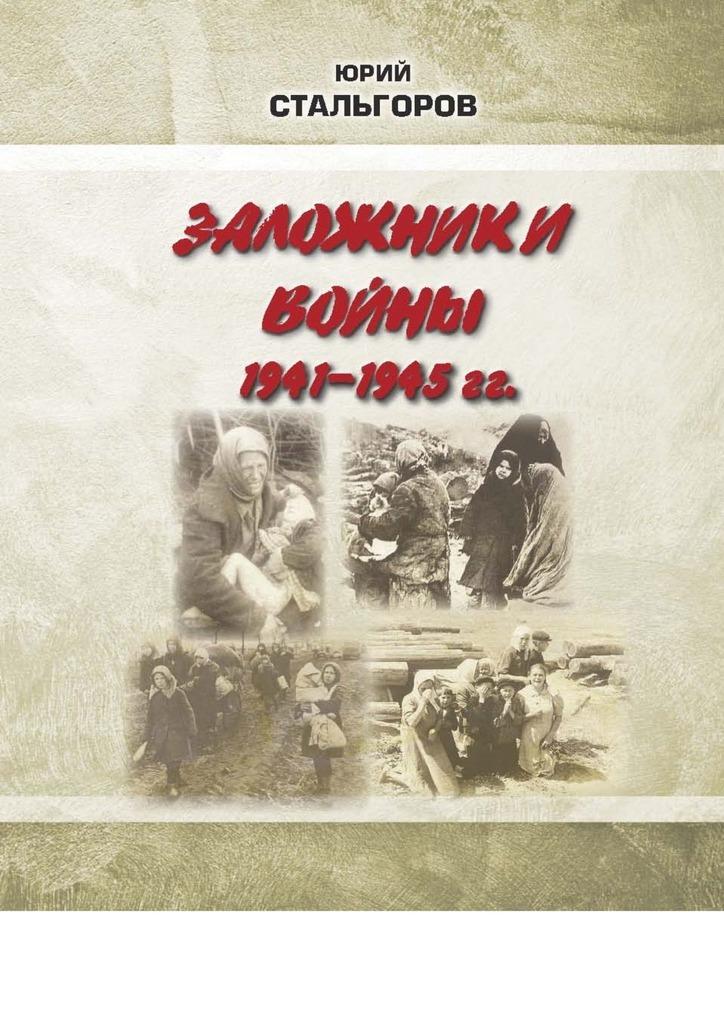 Заложники войны 1941—1945 гг.
