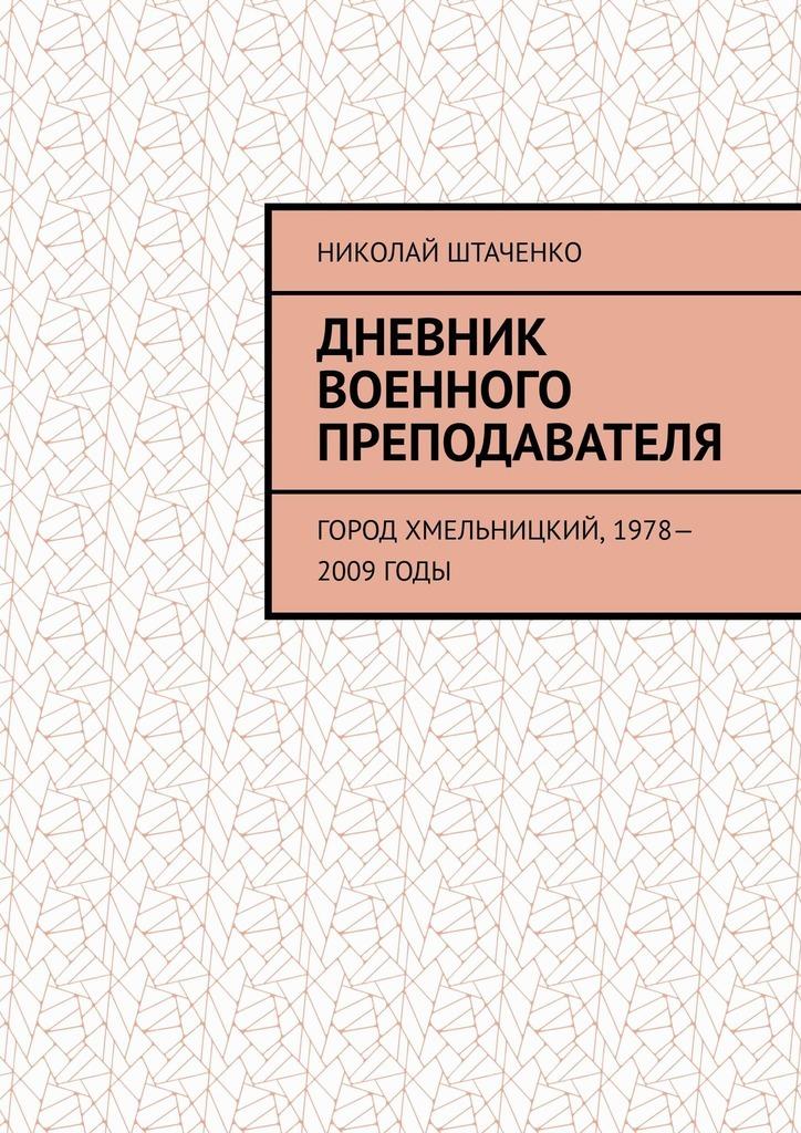 Дневник военного преподавателя. Город Хмельницкий, 1978—2009годы