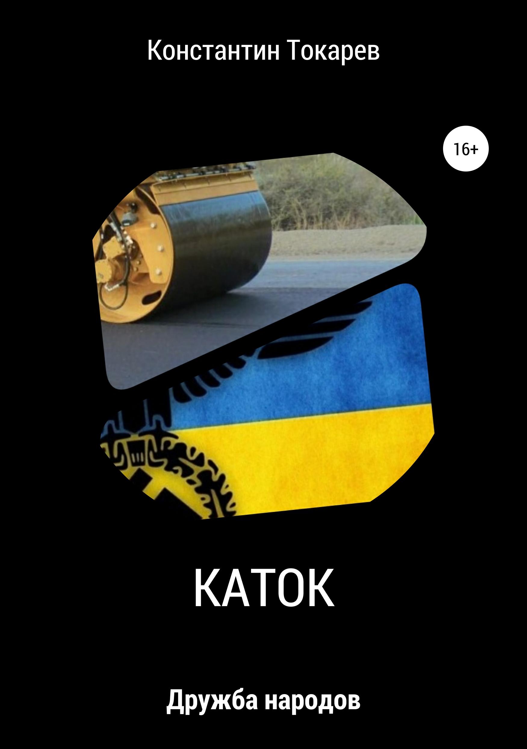 Каток