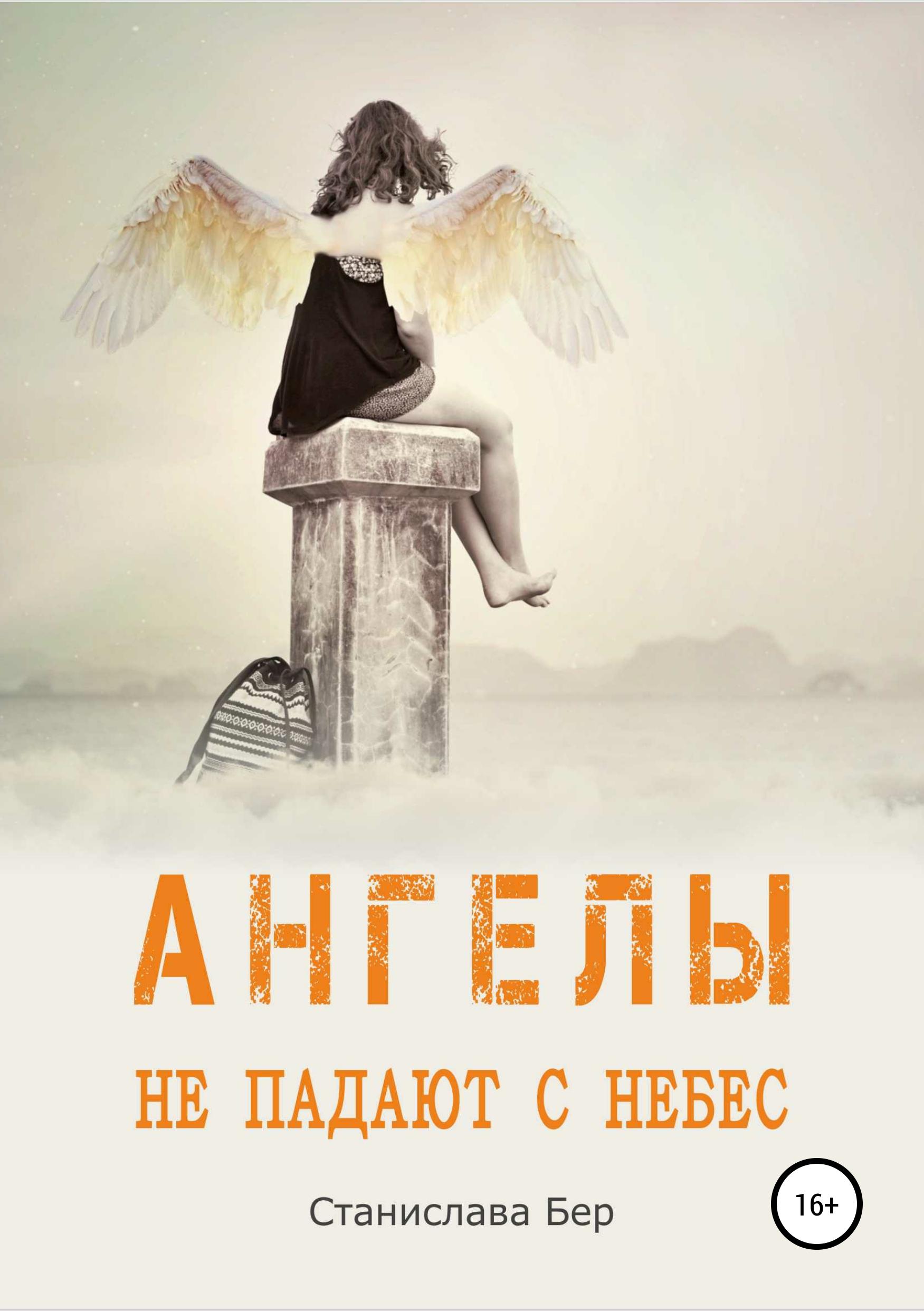 Ангелы не падают с небес