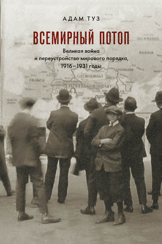 Всемирный потоп. Великая война и переустройство мирового порядка, 1916–1931 годы