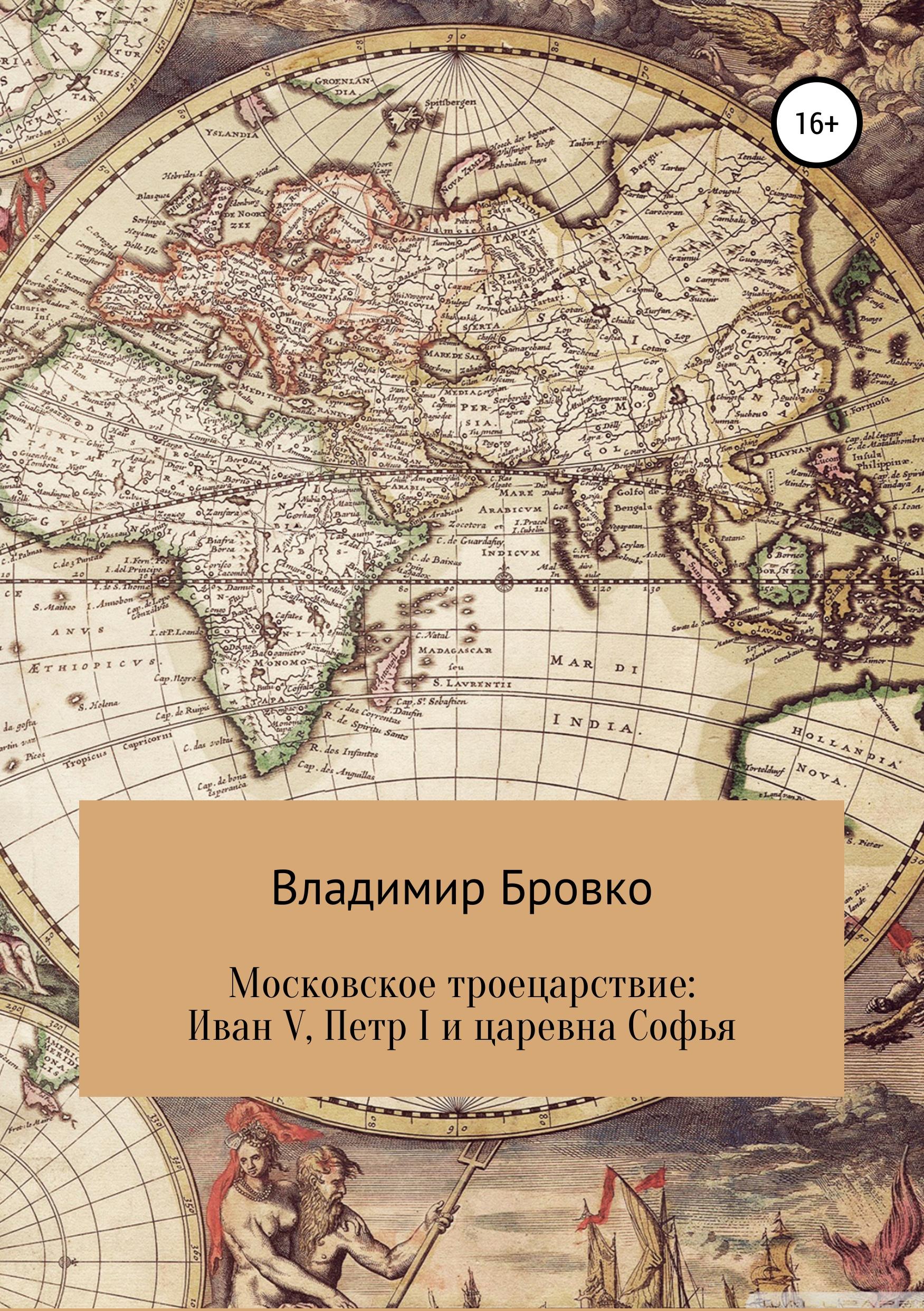 Московское троецарствие: Иван V, Петр I и царевна Софья