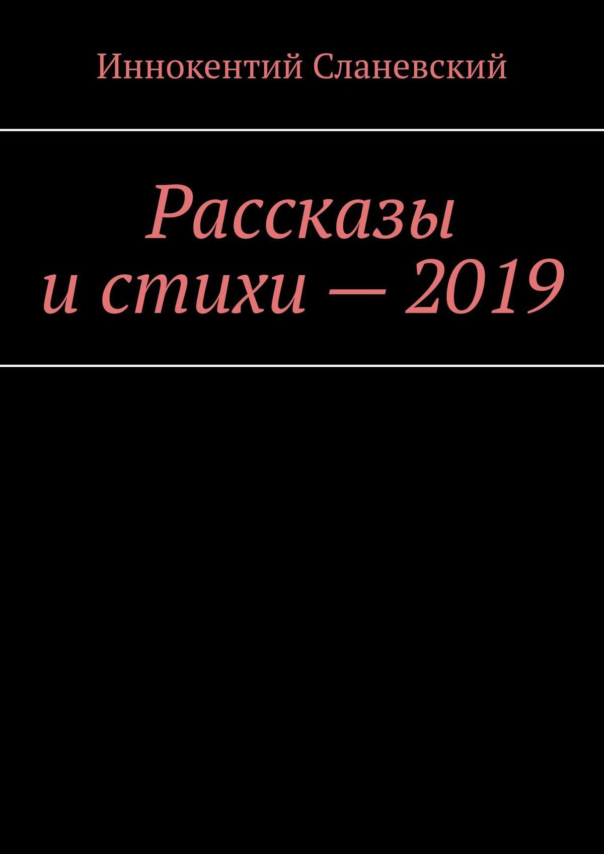 Рассказы истихи–2019
