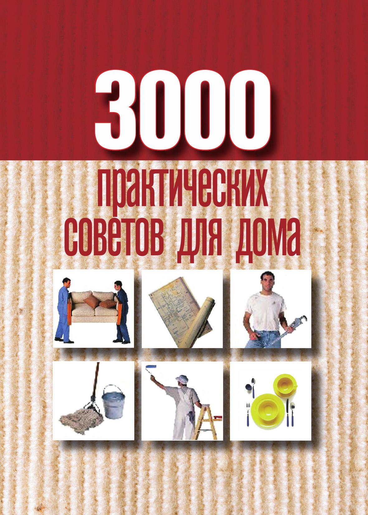 3000 практических советов для дома