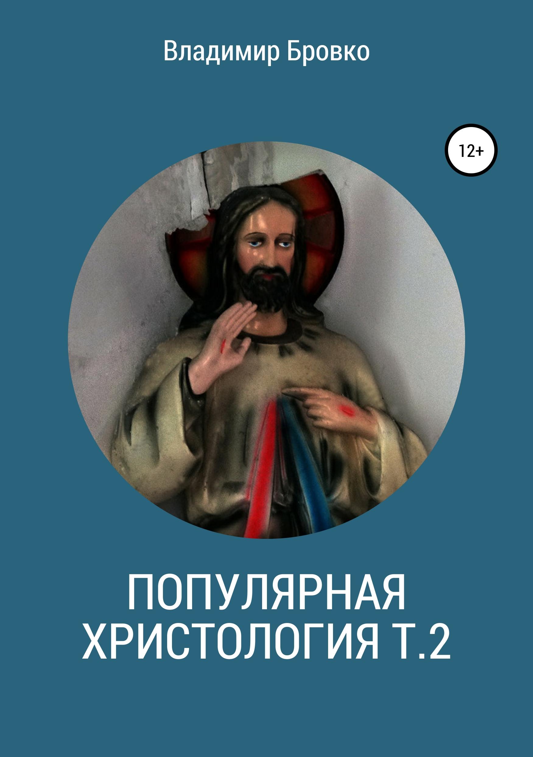 Популярная христология. Т. 2