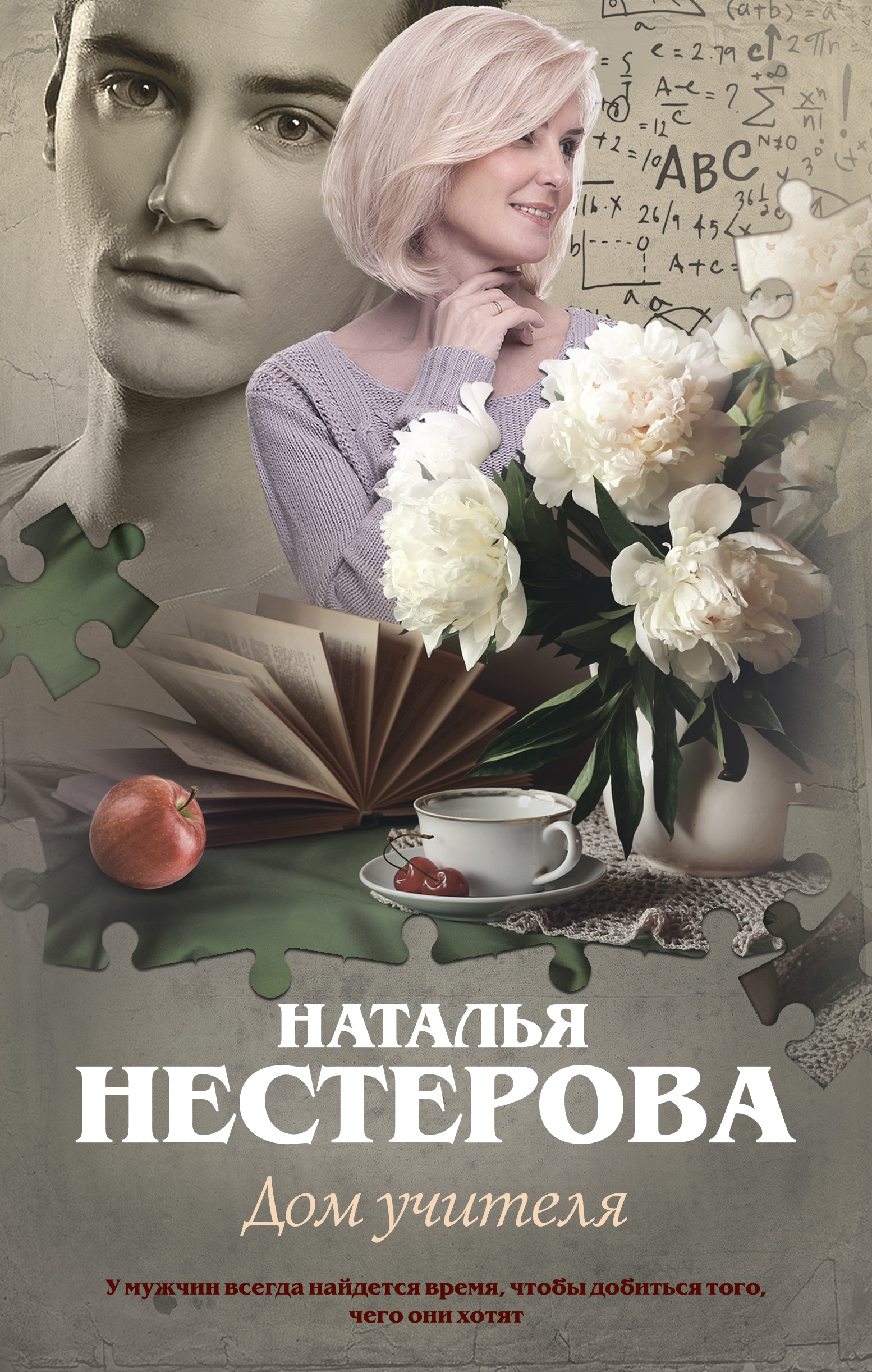 Наталья Нестерова, Дом учителя – скачать fb2, epub, pdf на ЛитРес