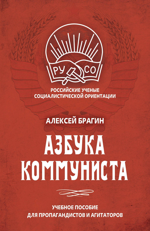 Азбука коммуниста