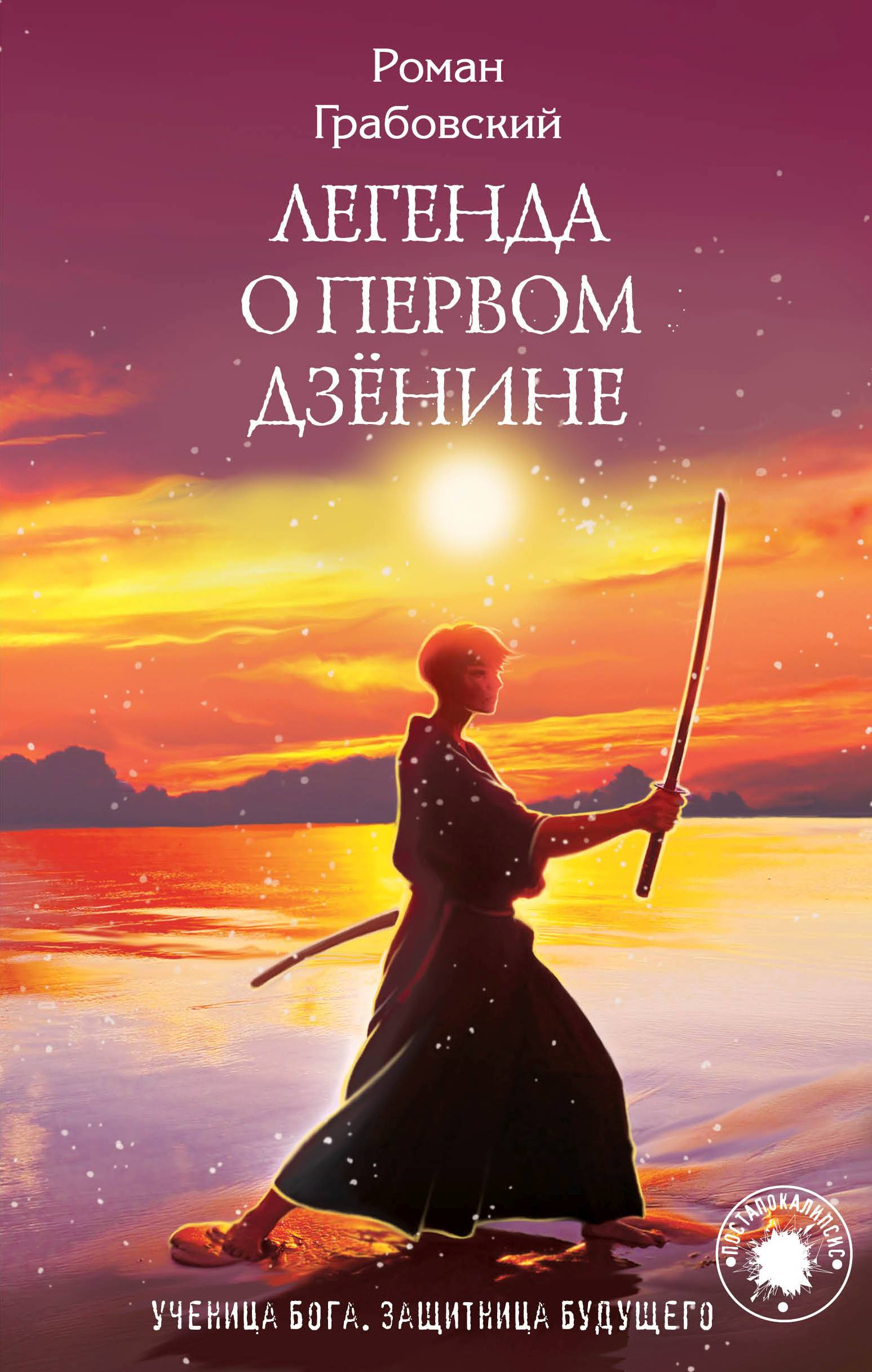 Легенда о Первом Дзёнине