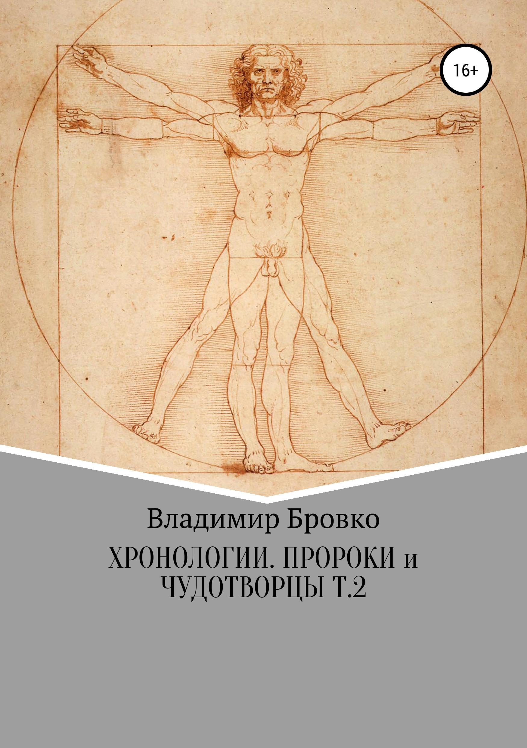 Хронологии. Пророки и чудотворцы. Ч. 2