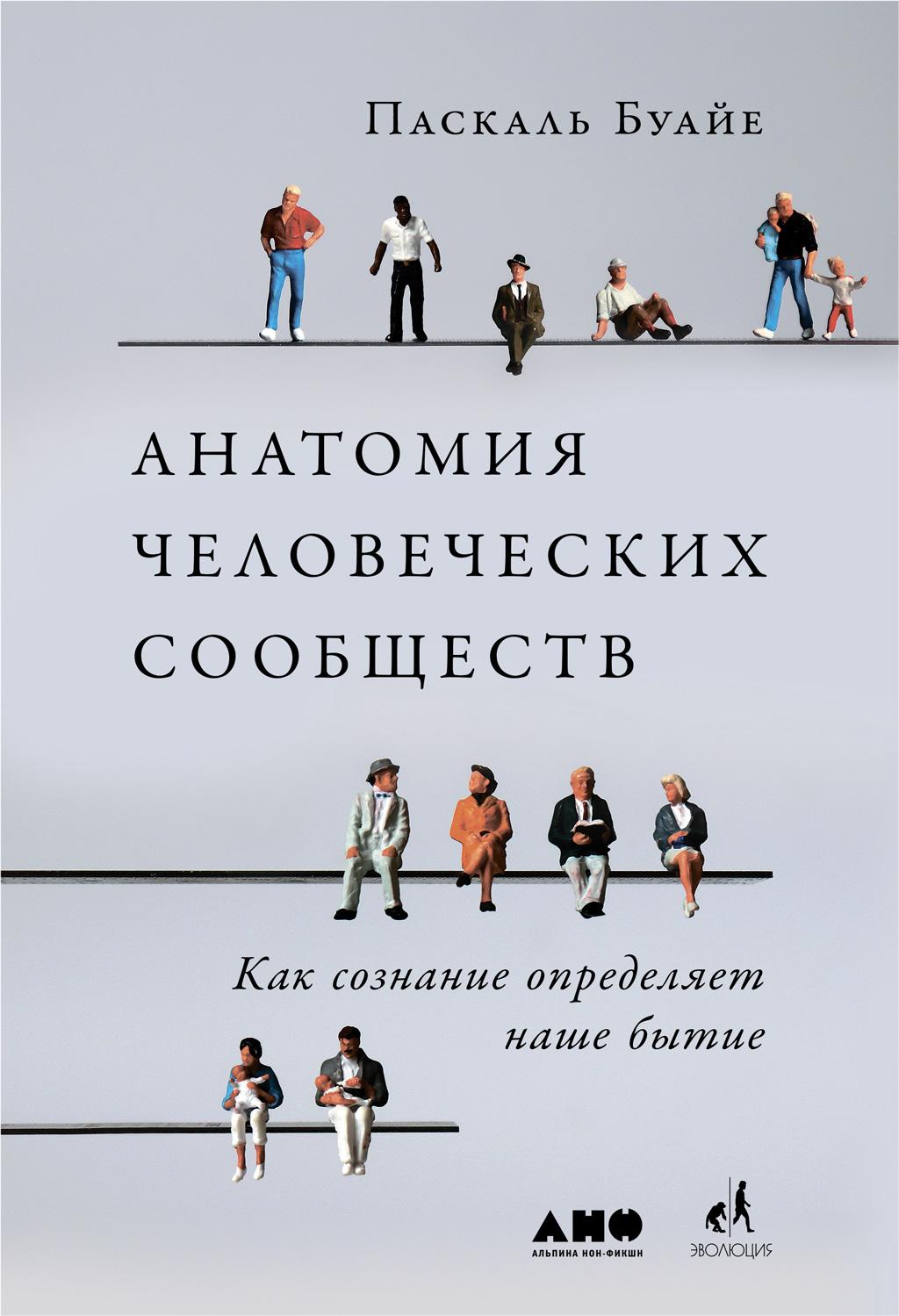 Анатомия человеческих сообществ