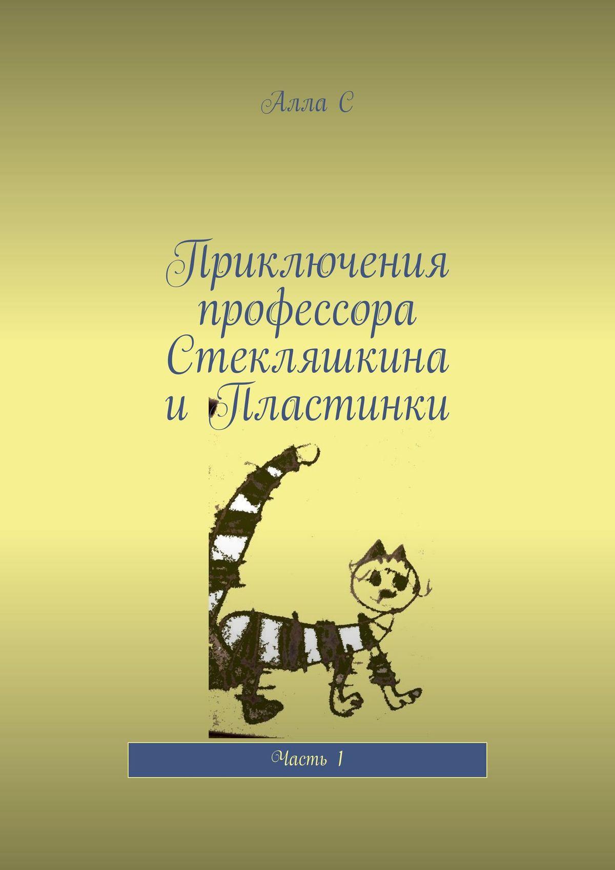 Приключения профессора Стекляшкина иПластинки. Невероятная история для детей