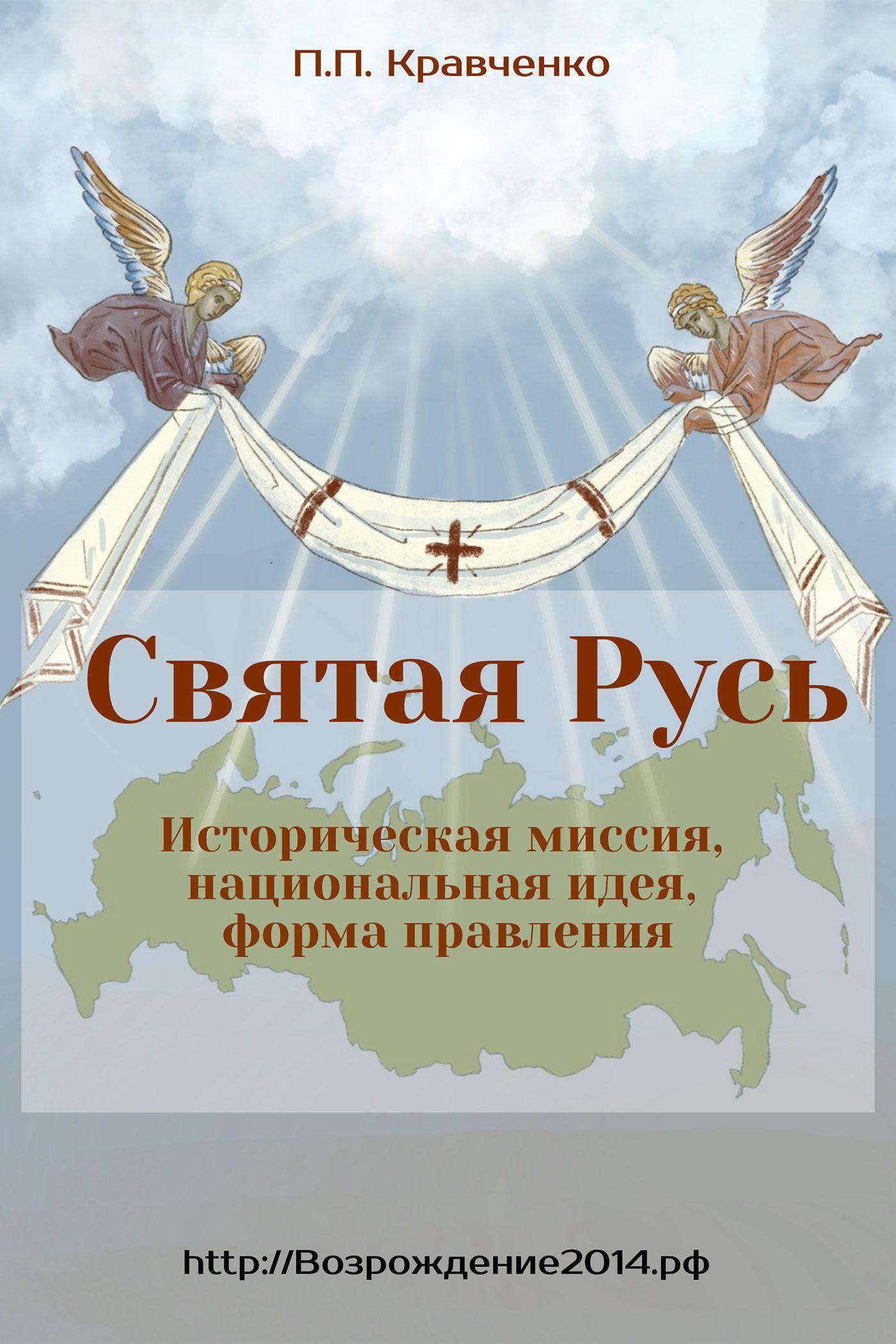 Святая Русь. Историческая миссия, национальная идея, форма правления