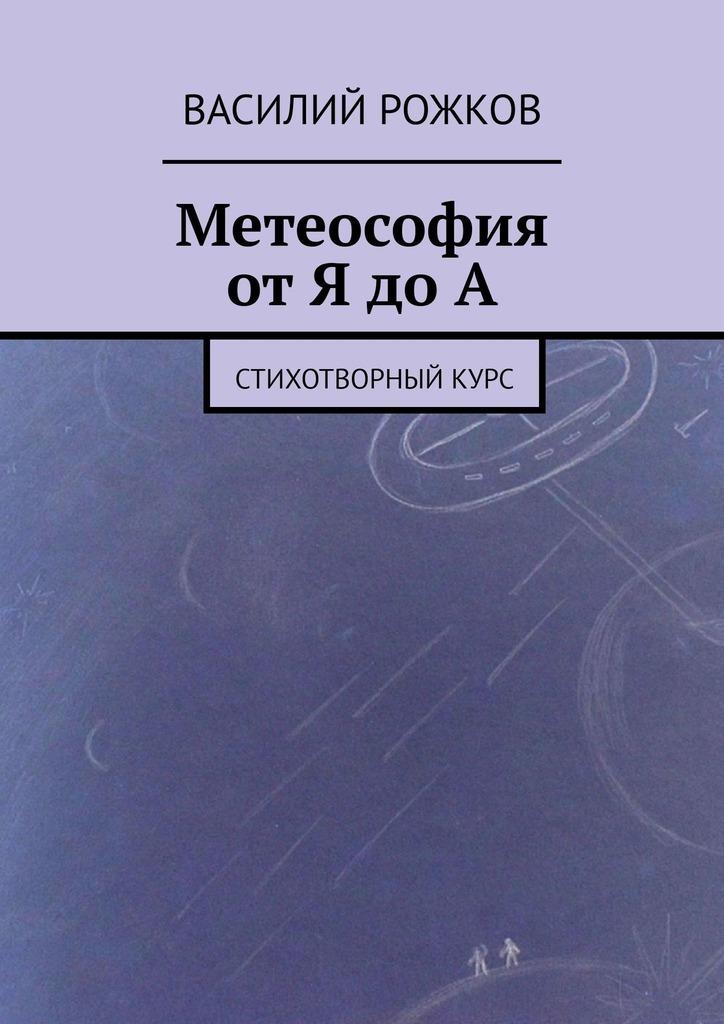 Метеософия отЯ доА. Стихотворныйкурс